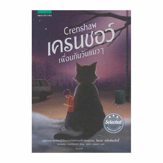 ซื้อ หนังสือ เครนซอว์ เพื่อนกันวันแมวๆ