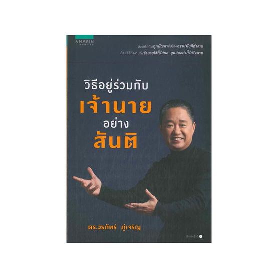 ซื้อ หนังสือ วิธีอยู่ร่วมกับเจ้านายอย่างสันติ