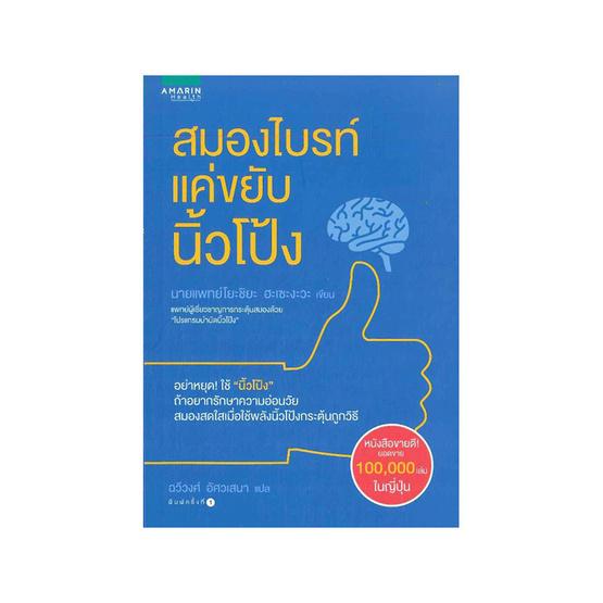 ซื้อ หนังสือ สมองไบรท์ แค่ขยับนิ้วโป้ง