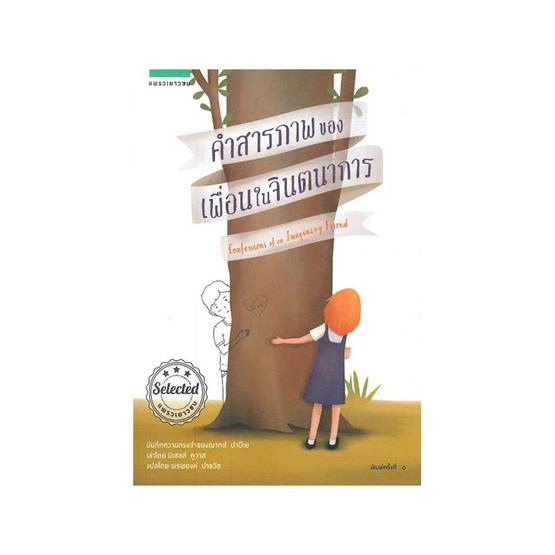 ซื้อ หนังสือ คำสารภาพของเพื่อนในจินตนาการ