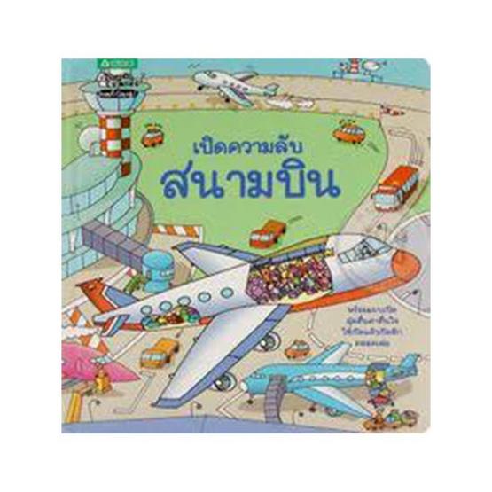ซื้อ หนังสือ เปิดความลับสนามบิน