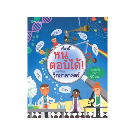 ซื้อ หนังสือ เรื่องนี้...หนูตอบได้ รอบรู้เรื่องวิทยาศาสตร์