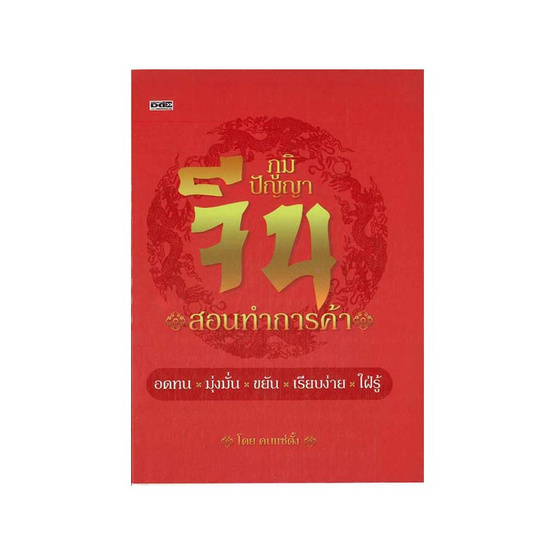 ซื้อ หนังสือ ภูมิปัญญาจีน สอนทำการค้า