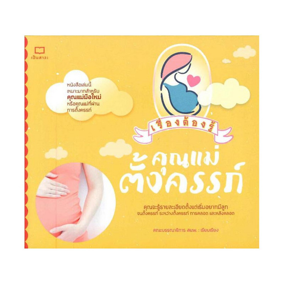 ซื้อ หนังสือ เรื่องต้องรู้ คุณแม่ตั้งครรภ์