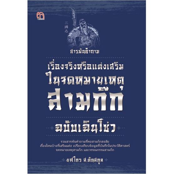 ซื้อ หนังสือ สารพันคำถามเรื่องจริงหรือแต่งเสริมในจดหมายเหตุสามก๊ก ฉบับเฉินโซว่ (ปกใหม่)