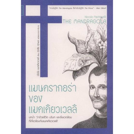 ซื้อ หนังสือ แมนดรากอร่า ของ แมคเคียวเวลลี