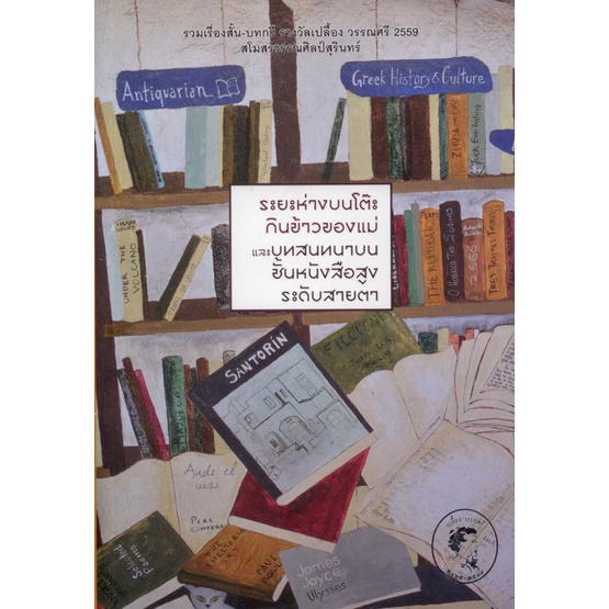 ซื้อ หนังสือ ระยะห่างบนโต๊ะกินข้าวของแม่ฯ