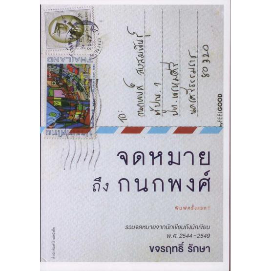 หนังสือ จดหมายถึงกนกพงศ์