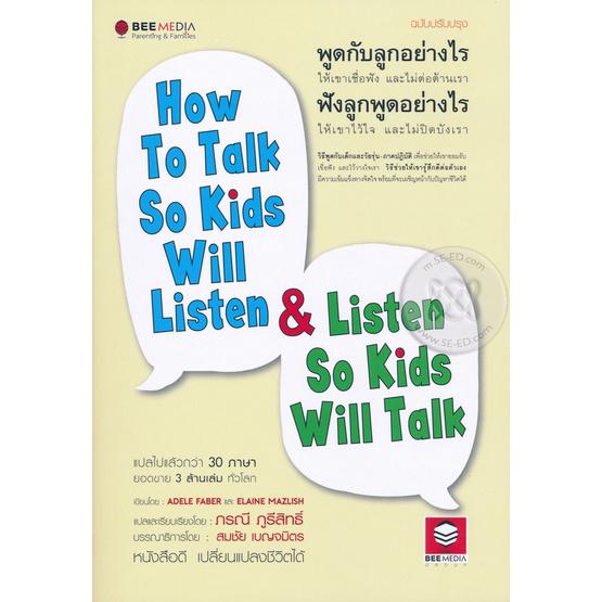 ซื้อ หนังสือ พูดกับลูกอย่างไร ให้เขาเชื่อฟังและไม่ต่อต้านเรา ฟังลูกพูดอย่างไร ให้เขาไว้ใจและไม่ปิดบังเรา (ฉบับปรับปรุง)