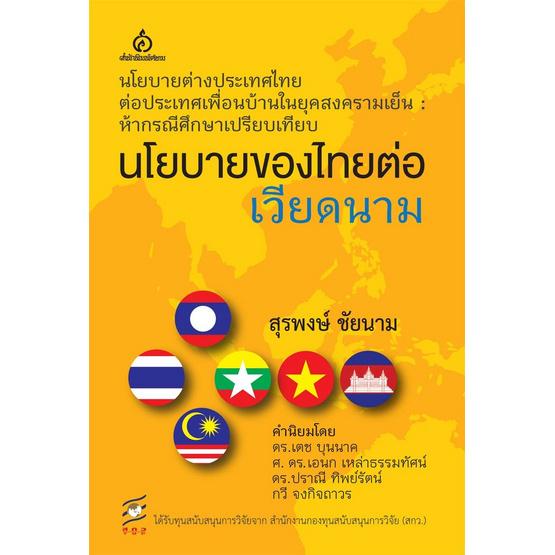 หนังสือ นโยบายของไทยต่อเวียดนาม