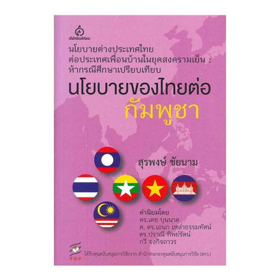 ซื้อ หนังสือ นโยบายของไทยต่อกัมพูชา