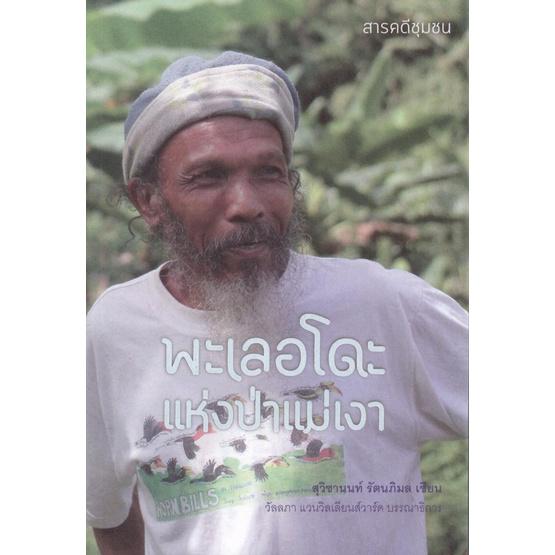 ซื้อ หนังสือ พะเลอโดะ แห่งป่าแม่เงา