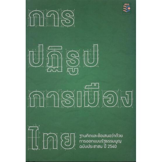 ซื้อ หนังสือ การปฏิรูปการเมืองไทย