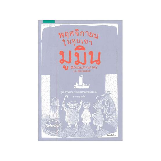 ซื้อ หนังสือ พฤศจิกายนในหุบเขามูมิน