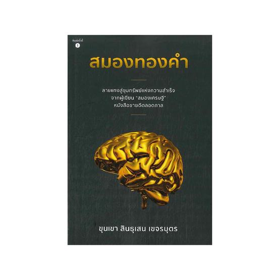 ซื้อ สมองทองคำ