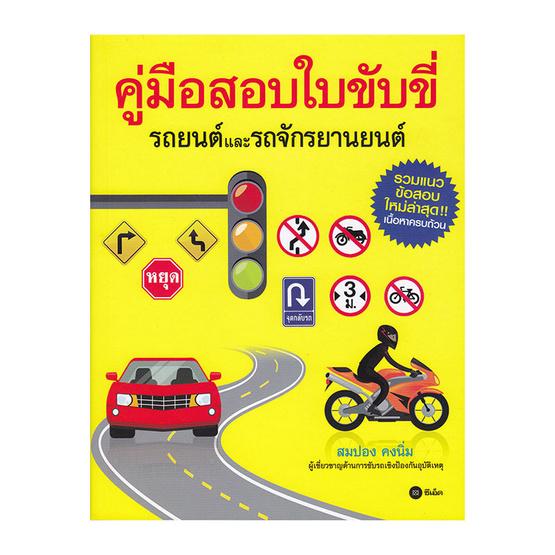 คู่มือสอบใบขับขี่รถยนต์และรถจักรยานยนต์
