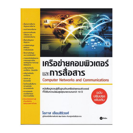 เครือข่ายคอมพิวเตอร์และการสื่อสาร (ฉบับปรับปรุงเพิ่มเติม)
