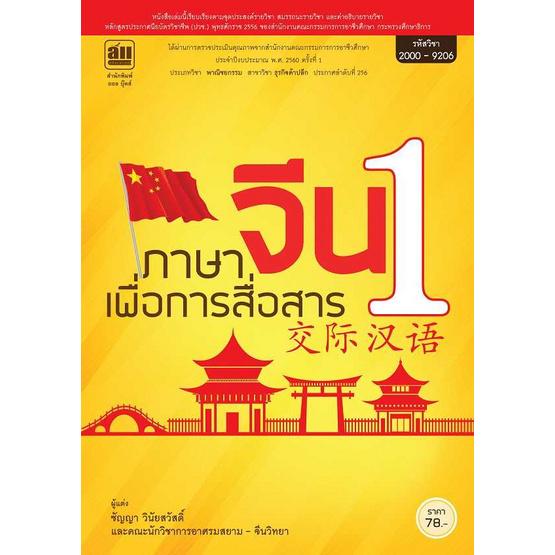 ซื้อ หนังสือ ภาษาจีนเพื่อการสื่อสาร เล่ม 1