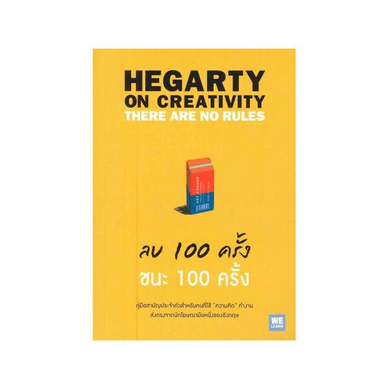 ซื้อ หนังสือ ลบ 100 ครั้ง ชนะ 100 ครั้ง (Hegarty On Creativity)