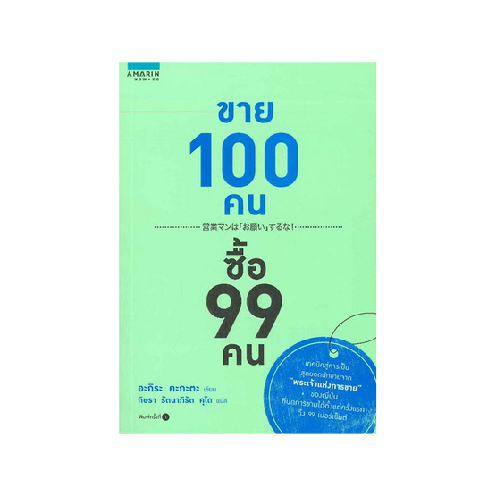 ซื้อ หนังสือ ขาย 100 คน ซื้อ 99 คน