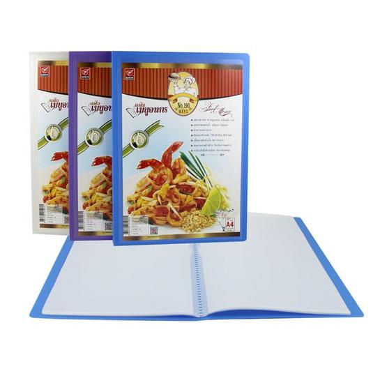 แฟ้ม เมนูอาหาร 10 ไส้ A4 สอดข้าง No.190 คละสี (แพ็ค3ชิ้น)