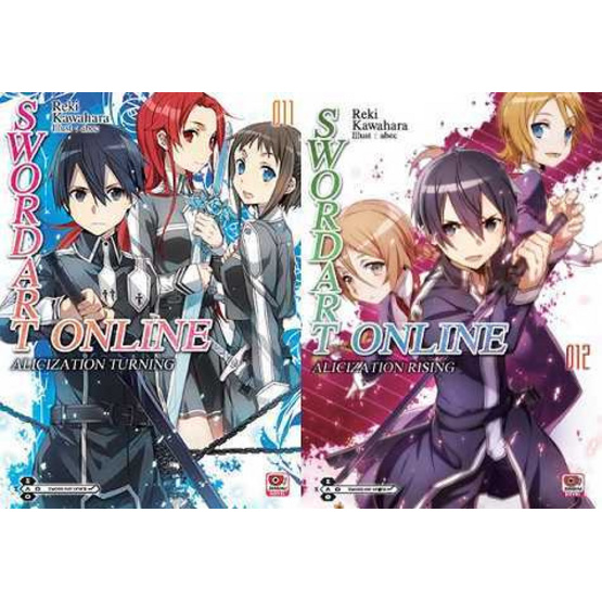 เล่มที่ 11-12 Sword Art Online