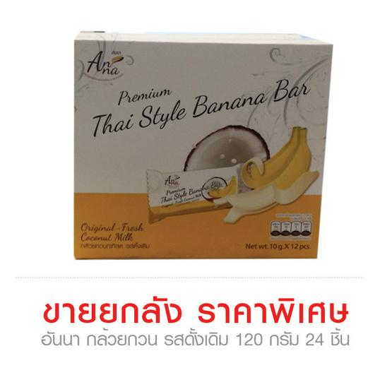 อันนา กล้วยกวน รสดั้งเดิม 120 กรัม x 24 ชิ้น (ยกลัง)