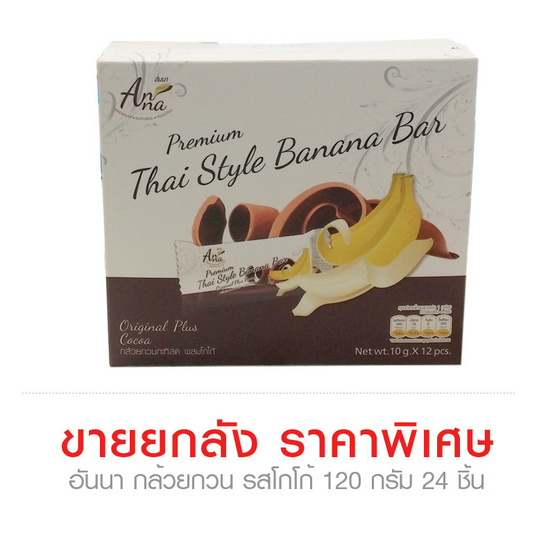 อันนา กล้วยกวน รสโกโก้ 120 กรัม x 24 ชิ้น (ยกลัง)