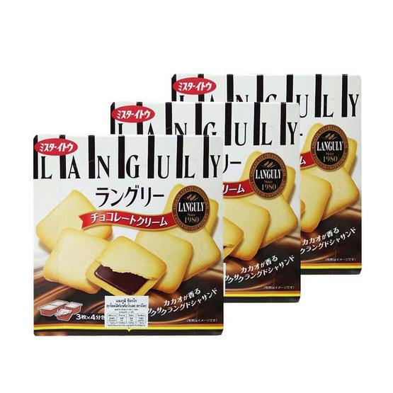 อิโตะ แลงกูลี ช็อกโก แซนวิช คุกกี้ ขนาด 125 กรัม (ขนมนำเข้า) (แพ๊คคู่ ราคาพิเศษ)