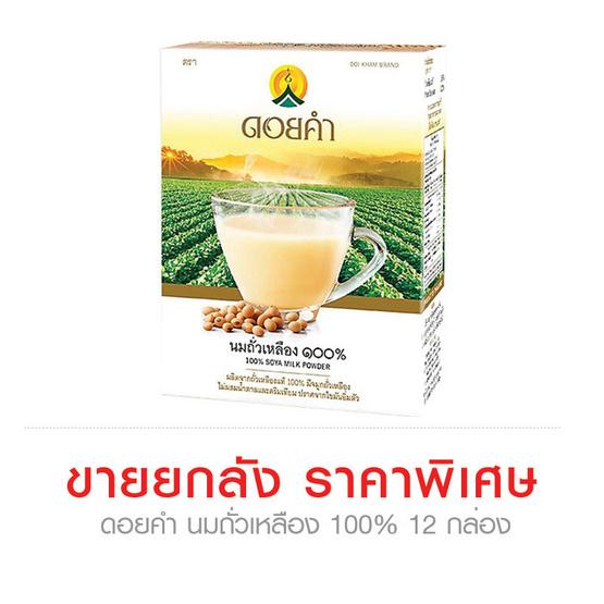 นมถั่วเหลือง ตรา ดอยคำ ขายยกลัง (12 กล่อง)