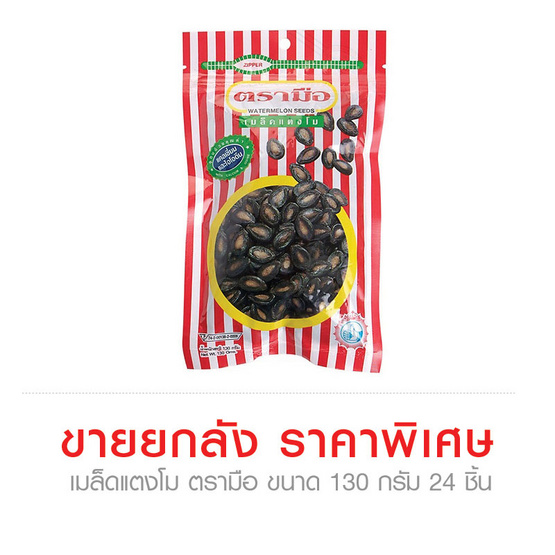 เมล็ดแตงโม ตรามือ ขนาด 130 ก. (ขายยกลัง) (24 ชิ้น)