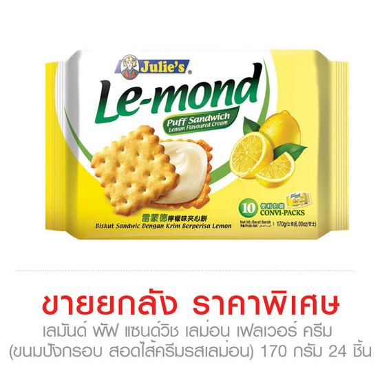 เลมันด์ พัฟ แซนด์วิช เลม่อน เฟลเวอร์ ครีม (ขนมปังกรอบ สอดไส้ครีมรสเลม่อน) 170 กรัม x 24 ชิ้น (ยกลัง)