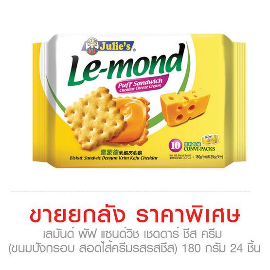 เลมันด์ พัฟ แซนด์วิช เชดดาร์ ชีส ครีม (ขนมปังกรอบ สอดไส้ครีมรสรสชีส) 180 กรัม x 24 ชิ้น (ยกลัง)
