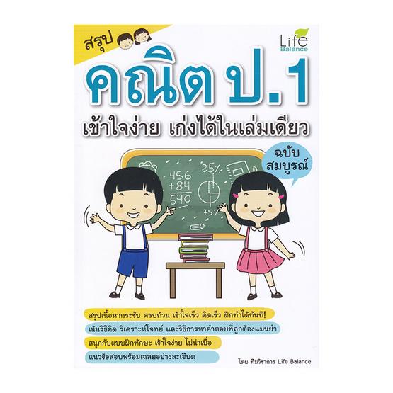 สรุปคณิต ป.1 เข้าใจง่าย เก่งได้ในเล่มเดียว ฉบับสมบูรณ์
