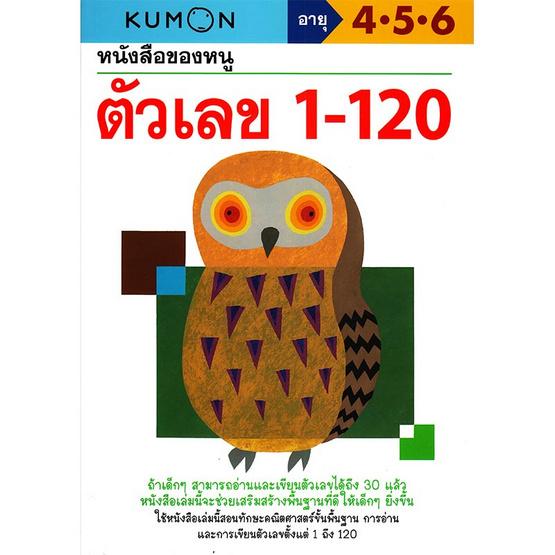 หนังสือของหนู ตัวเลข 1-120