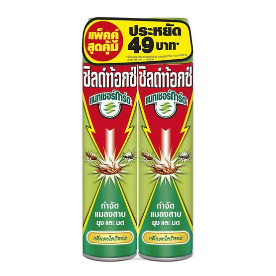 แพ็คคู่สุดคุ้ม! ชิลด์ท้อกซ์ แนทเชอร์การ์ด 1 สเปรย์กำจัดแมลงสาบ ยุง และมด กลิ่นตะไคร้หอม สีเขียว 600 มล.