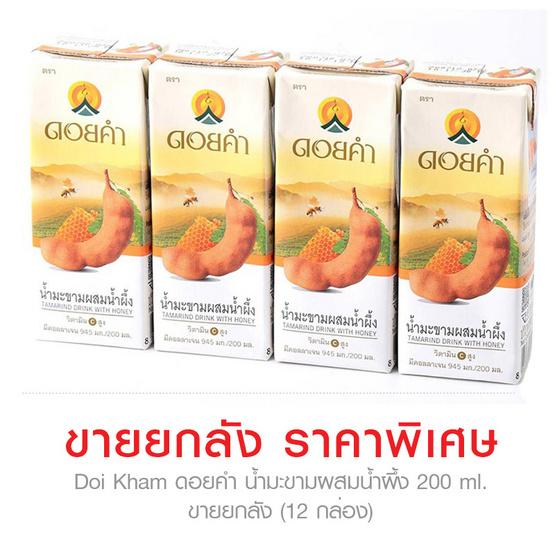 ซื้อ ดอยคำ น้ำมะขามผสมน้ำผึ้ง 200 ml. (ขายยกลัง 36 ชิ้น)