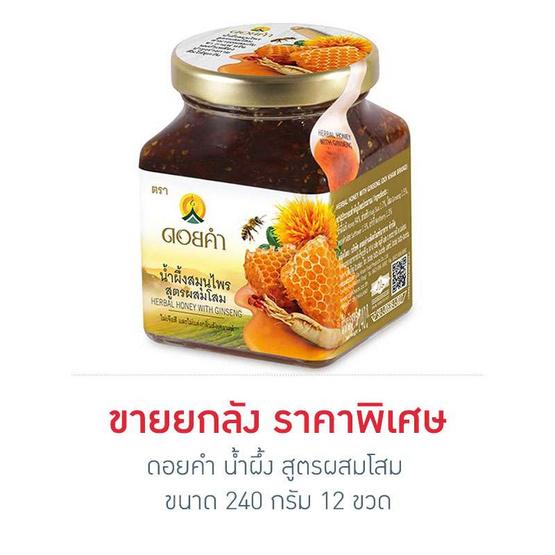 ดอยคำ น้ำผึ้ง สูตรผสมโสม 240 กรัม (ยกลัง)