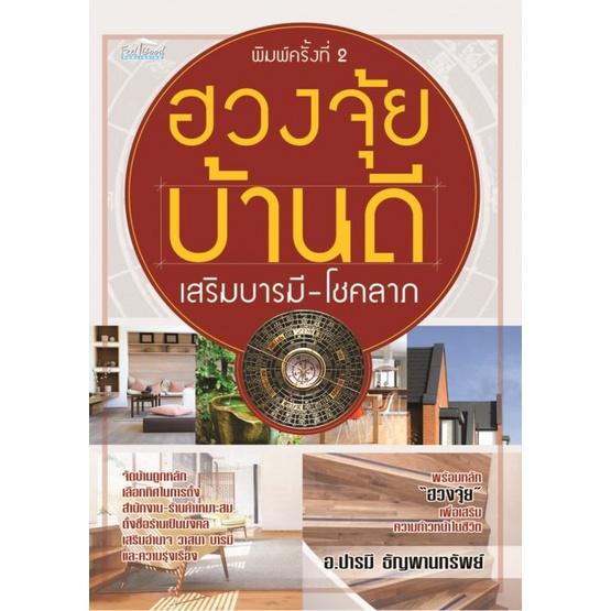 ซื้อ หนังสือ ฮวงจุ้ยบ้านดี เสริมบารมี-โชคลาภ (พ.2)