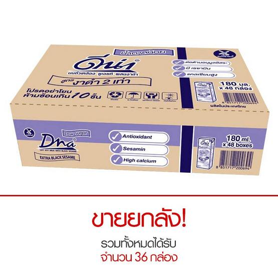 ดีน่า นมถั่วเหลือง งาดำ 2 เท่า (น้ำตาลน้อย) 230มล. x 36 กล่อง (ลัง)
