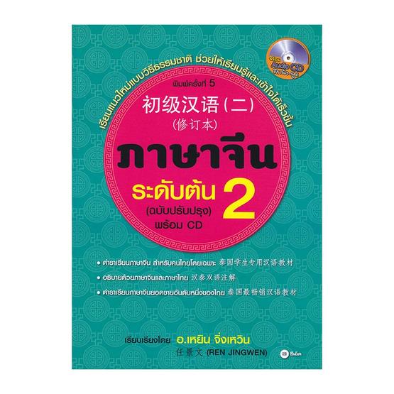 ภาษาจีนระดับต้น 2 (ฉบับปรับปรุง) +CD