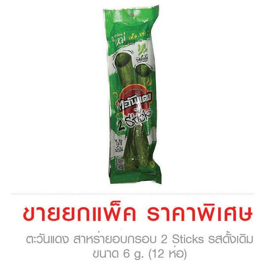 ตะวันแดง สาหร่ายอบกรอบ 2 Sticks รสดั้งเดิม ขนาด 6 g. (12 ชิ้น)