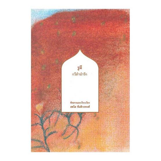 ซื้อ หนังสือ รูมี กวีลำนำรัก ฉบับ 2 ภาษา (T- E)