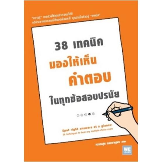ซื้อ หนังสือ 38 เทคนิคมองให้เห็นคำตอบในทุกข้อสอบปรนัย (Spot right answer at a glance)