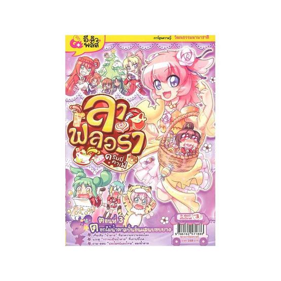 ซื้อ หนังสือ ลา ฟลอร่า ดรีมมี่คาเฟ่ ตอนที่ 3 ดอกไม้น้ำตาลปั้นอันแสนบอบบาง