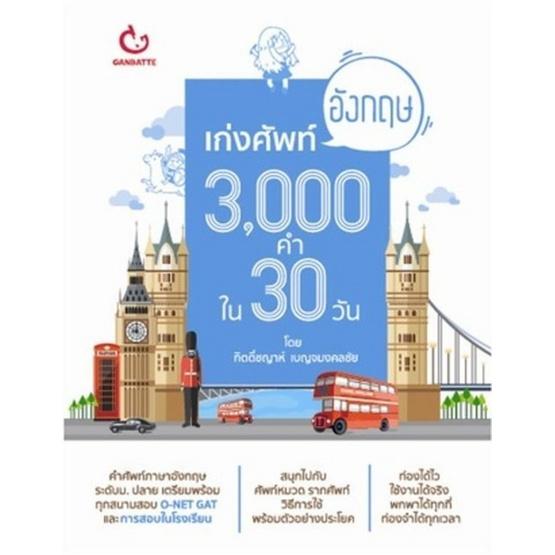 ซื้อ หนังสือ เก่งศัพท์อังกฤษ 3,000 คำใน 30 วัน