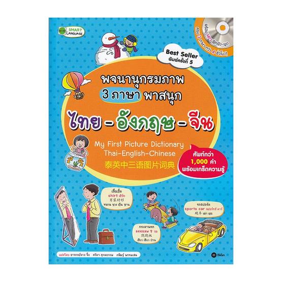 พจนานุกรมภาพ 3 ภาษาพาสนุก : ไทย-อังกฤษ-จีน +MP3