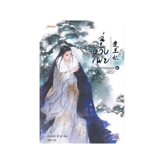 ซื้อ หนังสือ ฉู่หวังเฟย ชายาสองวิญญาณ 4