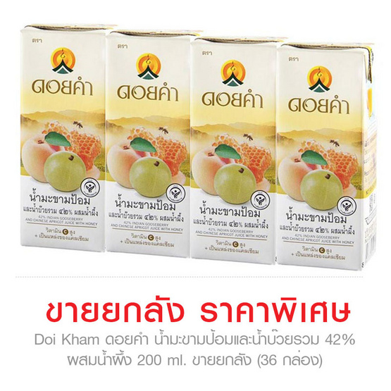 ซื้อ ดอยคำ น้ำมะขามป้อมและน้ำบ๊วยรวม 42% ผสมน้ำผึ้ง 200 ml.