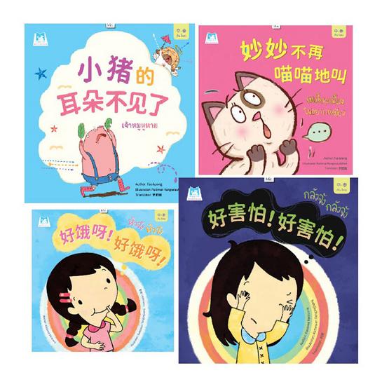 ซื้อ หนังสือ ชุดหนังสือดีเพื่อเด็ก (จีน-ไทย) 4 เล่ม